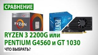 Ryzen 3 2200G/Radeon Vega 8 или Pentium G4560/GeForce GT 1030: Что выбрать?