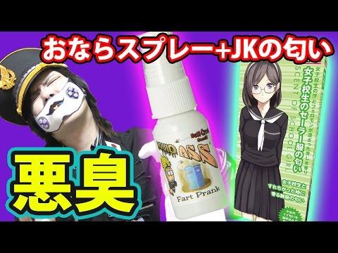 JKのおならの臭いを再現したら放送事故レベルだった!!【おならスプレー x 女子高生のセーラー服の匂い】