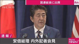 安倍総理会見 国連総会・日米合意・中東情勢・内政(19/09/26)