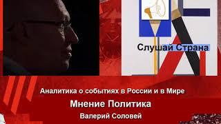 Валерий Соловей: Я расскажу все, как было.. o пенсионной реформе.