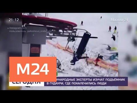 Международные эксперты изучат подъемник в Гудаури, где покалечились люди - Москва 24