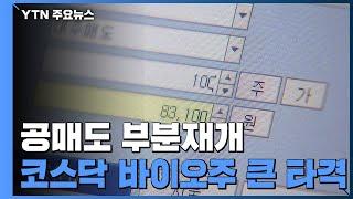 [취재N팩트] 공매도 부분 재개...증시 영향은? / …