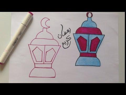 رسم فانوس رمضان ٢٠٢٠ سهل جدا رسم باترون فانوس خطوه بخطوه رمضان