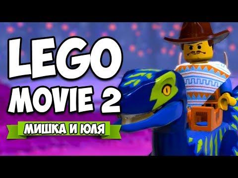 ЛЕГО ФИЛЬМ 2 ПРОХОЖДЕНИЕ #3 - ЕЗДА НА ДИНОЗАВРАХ и НОВЫЕ МИРЫ ♦ The LEGO Movie 2 Videogame