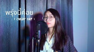 พรุ่งนี้ค่อย (CHEAT DAY) - ป๊อบ ปองกูล [ COVER ]