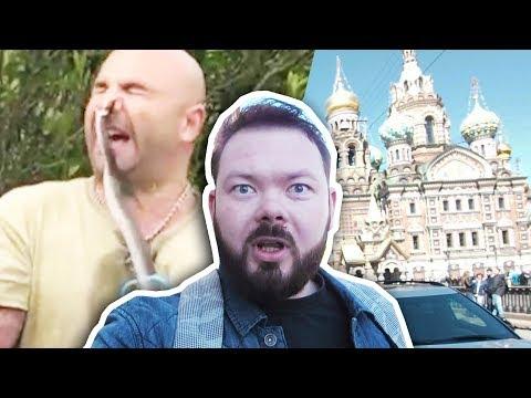 SERPENT TUEUR (En live de la Russie) - Daniil le Russe