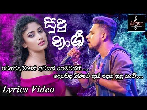 Sudu Nangi - Dimanka Wellalage - Lyrics Video