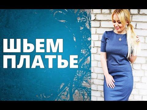 видео: Шьем КРАСИВОЕ платье