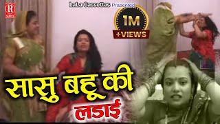 Saas bahu Ki Ladai Dehati Privarik Natak Sung By Lovely,Prem Shankar