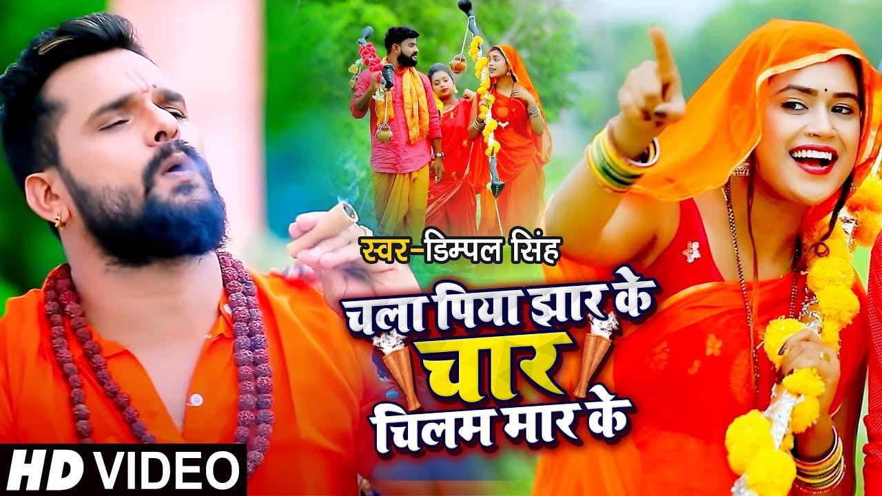#VIDEO | चला पिया झार के चार चिलम मार के | #Dimpal Singh | #काँवर गीत | Bhojpuri Bolbam Song 2021