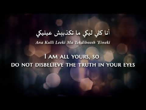 Mohamed Hamaki - Ahla Haga Feeki (Egyptian Arabic) Lyrics + Translation - محمد حماقي - أحلى حاجة فيك
