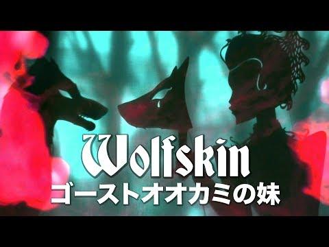 WOLFSKIN - Full Movie 2018 - A Sci-Fi Fairy Tale Horror