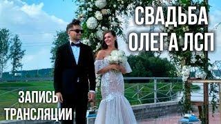 Свадьба Олега ЛСП 20.07.18 | трансляция Malk