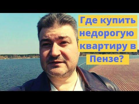 Что такое Спутник в Пензе? | Риэлтор в Пензе Калинин Сергей
