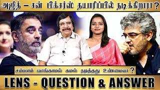 அஜித் - சன் பிக்சர்ஸ் தயாரிப்பில் நடிக்கிறாரா ? | LENS | CINEMA Q&A