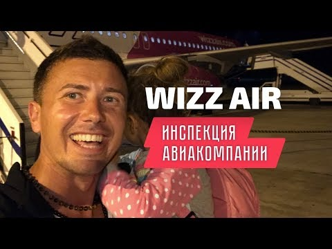 видеоприкол карта wizzair