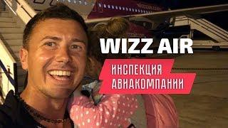 WizzAir: інспекція авіакомпанії