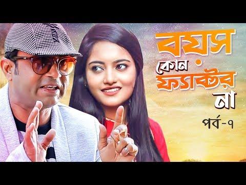 Boyos Kono Factor Na | বয়স কোন ফ্যাক্টর না | Akhomo Hasan | Ep-7 | Bangla Comedy Natok 2019