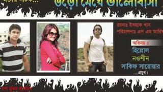 "A Romantic Song ""Ronggila Icche Ghuri"" 4m the eid special drama ""Uro Meghe Valobasa"""