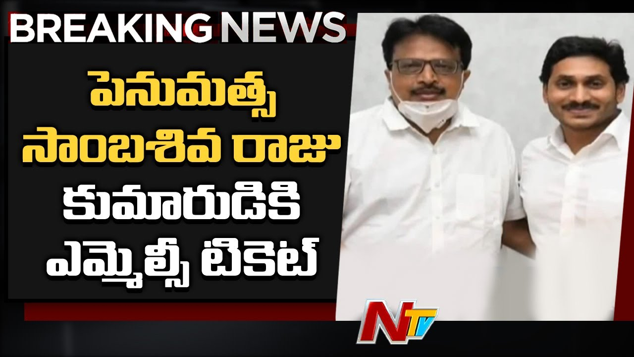 CM Jagan Gives MLC Ticket to Penumatsa Sambasiva Raju Son | MYB