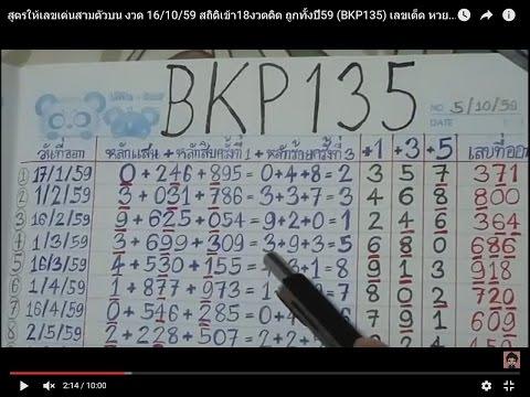 สูตรให้เลขเด่นสามตัวบน งวด 16/10/59 สถิติเข้า18งวดติด ถูกทั้งปี59 (BKP135) เลขเด็ด หวยทำมือ BY JEAW