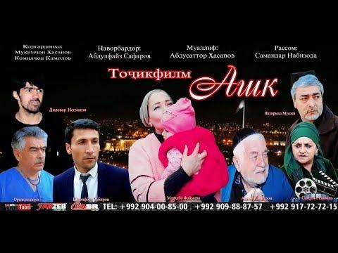 Филми Точики Ашк  Дар кино театри ватан рузи 12 уми Сентиябр
