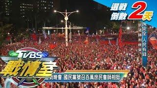 選前倒數36小時 韓國瑜凱道晚會 最後衝刺! TVBS戰情室-選戰造勢大拼場 20200109