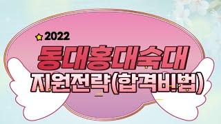 2022 동국대홍대숙대 수시지원전략(합격비법)