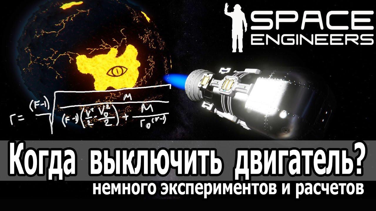 Space Engineers: Расчет оптимальной высоты выключения двигателя при вылете с планеты.