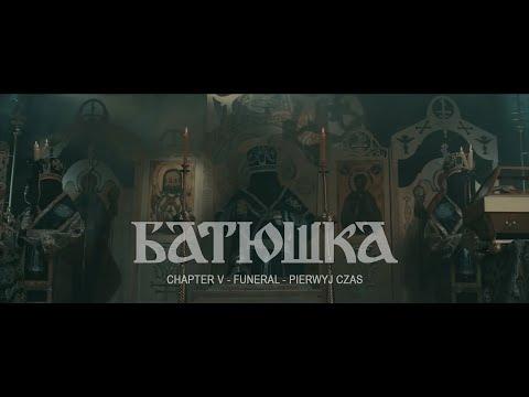 """Batushka """"Chapter V: Funeral - Pierwyj Czas (Первый час)"""" [OFFICIAL VIDEO]"""