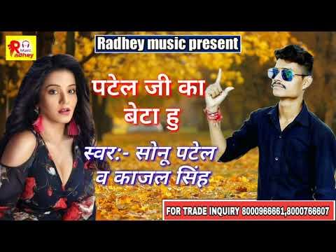 2019-का-सुपर-हीट-गीत---patel-ji-ka-beta-hu--sonu-patel---hit-songs-bhojpuri