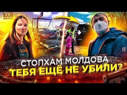 СтопХАМ Молдова - Тебя ещё не убили?