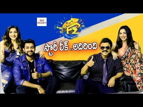F2 Fun And Frustration Story Goes Viral | Venkatesh and Varun Tej Multistarrer Updates | Get Ready Mp3