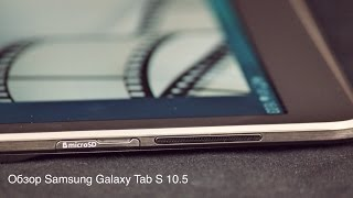 обзор samsung galaxy tab s 10 5 утончён со всех сторон