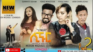 HDMONA - Part 2 - ሊኑር ብ ሜሮን ሚካኤል (ቻኩር) Linur by Meron Michael - New Eritrean Film 2019