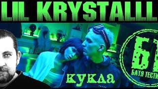 Реакция Бати на НОВЫЙ клип LIL KRYSTALLL - КУКЛА | Батя смотрит видео