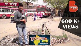 Bundelkhand Ki Charcha Part-9 बुंदेलखण्ड की चर्चा राठ (हमीरपुर) - 2