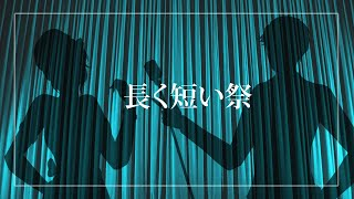 【歌ってみた】長く短い祭 / Nagaku Mijikai Matsuri 【Nara Haramaung x Taka Radjiman】