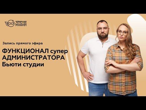 ФУНКЦИОНАЛ супер АДМИНИСТРАТОРА Бьюти студии