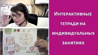 Интерактивные тетради на индивидуальных занятиях