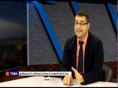 Медиа Информ: Ми (16.01.2019) Вадим Пєнов. Діяльність профспілок в університетах