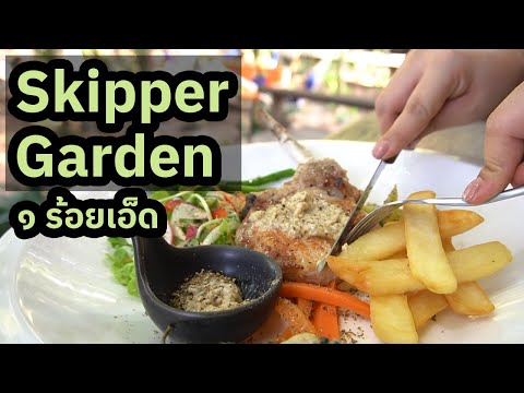 พาไป Skipper Garden ร้านกาแฟบรรยากาศธรรมชาติ ณ ร้อยเอ็ด | แต้วนะ EP.03