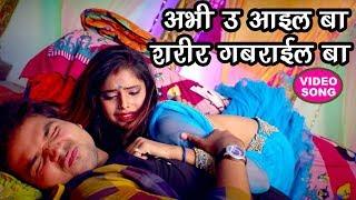 BHOJPURI का नया मजेदार VIDEO SONG Divesh Yadav Sharir Gadbadail Ba Bhojpuri Hit Songs