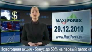 29.12.10 - Дневной обзор - Рынок Форекс (Forex) - MaxiForex-HD