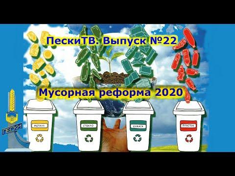 ПескиТВ.  Выпуск №22.  Мусорная реформа 2020