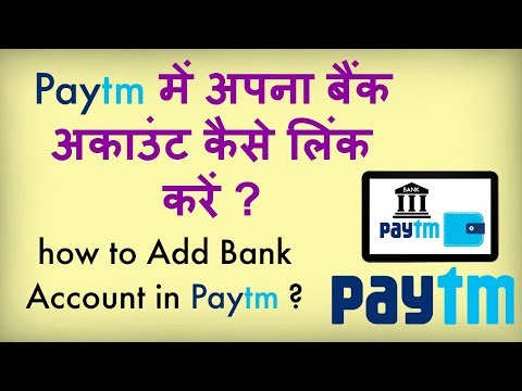 how to Link Bank Account to Paytm ? Add Bank Account in Paytm.