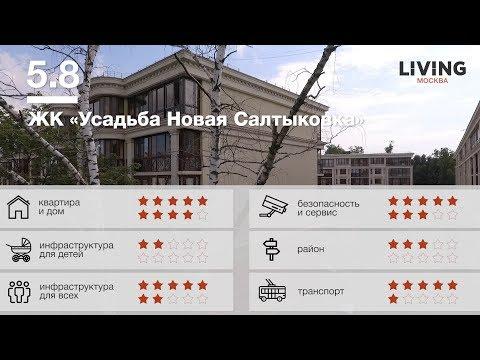 ЖК «Усадьба Салтыковка» отзыв Тайного Покупателя. Новостройки Москвы