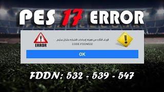 حل مشكل fddn 532 بيس 17