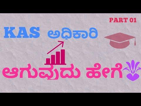 How to prepare for KAS exam Kas ಅಧಿಕಾರಿ ಆಗೋದು ಹೇಗೆ