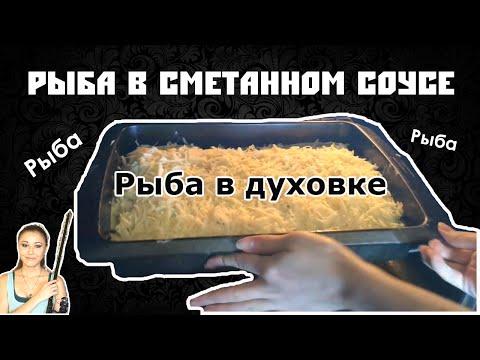Рецепт Рыба в сметанном соусе в духовке - Быстро, Просто, Вкусно